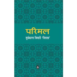 Parimal. By Suryakant Tripathi 'Nirala'