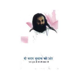 Do Kadam Buddhatva Ki Aur By Shri Shri Ravi Shankar Ji