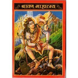Shravan Mas Mahatmya In Bold Letters (Hindi)