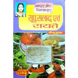 Soup, Salad, Evam Rayate By Meenu Gupta
