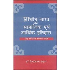 Prachin Bharat Ka Samajik Evam Arthik Itihas By Dr. Shivswaroop Sahay