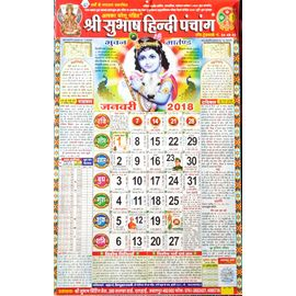 Shri Subhash Hindi Panchang/Calendar- 2018 / Sri Subhash Calendar 2018