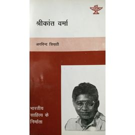 Shrikant Verma By Arvind Tripathi