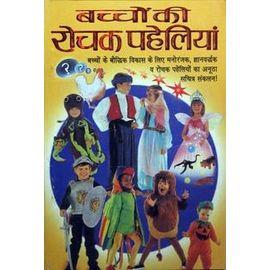 Bachchon Ki Rochak Paheliyan By Shivika Gupta & Chavi Gupta & Viha Gupta
