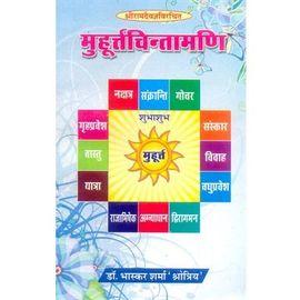 Muhurt Chintamani By Dr. Bhaskar Sharma Shotriya