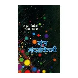 Mantra Mandakini By Mridula Trivedi & T. P. Trivedi