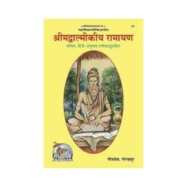 Gita Press- Srimad Valmiki Ramayana Hindi Translation