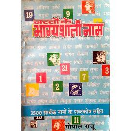 Bacchho Ke Bhagyashali Naam By Gopal Raju