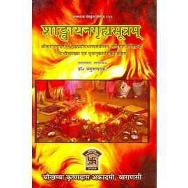 Shankhyana Grhya Sutram By Dr. Jamun Pathak