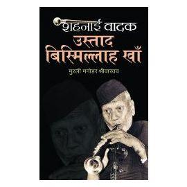 Shahnai Vadak Ustad Bismillah Khan By Murli Manohar Shri Vastav