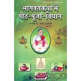 Bhagwat Katha Mein Pith- Pooja- Vidhan By Vishnu K. Aacharya Gurudev Shri