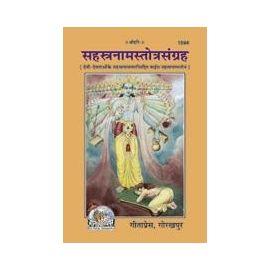 Gita Press- Sahastranam Stotra Sangrah