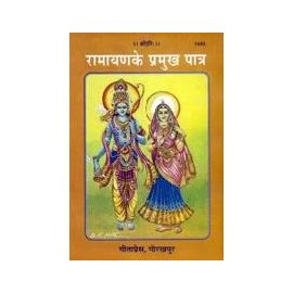Gita Press- Ramayan Ke Pramukh Patra