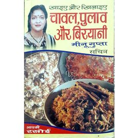 Chaval, Poolav, Aur Biryani By Meenu Gupta