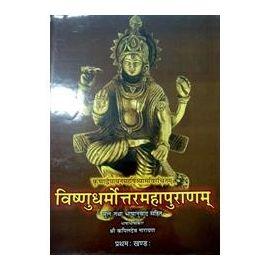 Vishnudharmottara Mahapuranam (3Vols. Set) By Shri Kapildev Narayan