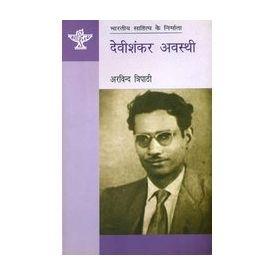 Devishankar Awasthi By Arvind Tripathi