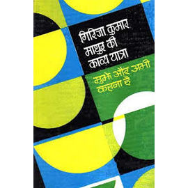 Mujhe Aur Abhi Kahna Hai By Giriraj Kumar Mathur