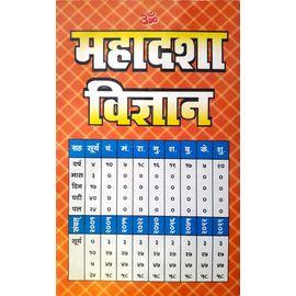 Mahadasha Vigyan By Pt. Rajshekhar