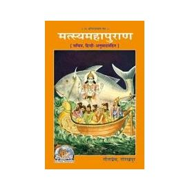 Gita Press- Matasyamahapuran (With Hindi Translation)