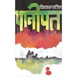 Panipat By Vishwas Patil