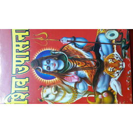 Shiv Upsana By P. Narendra Sharma