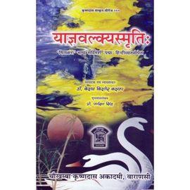 Yajnavalkya Smriti By Dr. Keshav Kishor Kashyap
