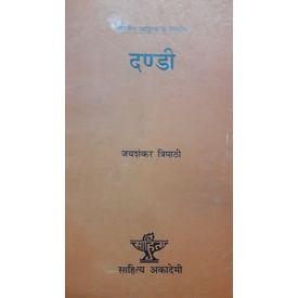 Dandi By Jaishankar Tripathi