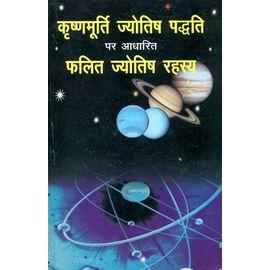 Krishnamurti Jyotish Padatti Par Adharit Phalit Jyotish Rahasya By Yashvant Desai