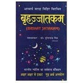 Brihat Jatakam By Dr. Suresh Chandra Mishra