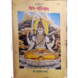 Gita Press- Vrat Parichaye By Pt. Hanuman Sharma