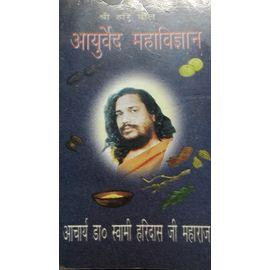 Ayurved Mahavigyan By Dr. Swami Karidas Ji Maharaj