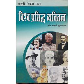 Vishva Prasidh Vyaktitva By Dr. Bharti Khubalkar