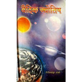 Vedic Jyotish By Girirajshankar Shastri