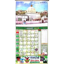 Islamic Urdu Calendar 2019 (6 Pages) / Urdu Calendar 2019- 2 Pcs