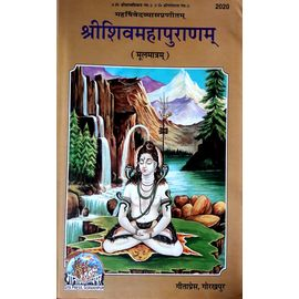 Gita Press- Shri Shiv Mahapurana (Mool Mantra) SANSKRIT TEXT