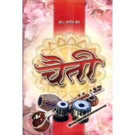 Chaiti By Dr. Shanti Jain