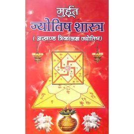Muhrat Jyotish Shastra By Pt. Vishudhanand Ji Goud Jyotishacharya