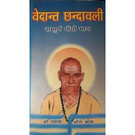 Vedant Chandawali By Shri Swami Bhole Baba