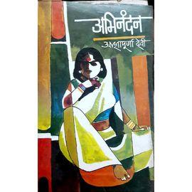 Abhinandan By Ashapurna Devi