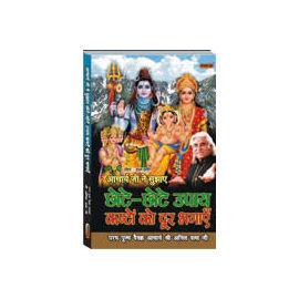 Acharya Ji Ne Sujhaye Chote Cgote Upaye Kashto Ko Door Bhagaye By Acharya Shree Anil Vatsye Ji
