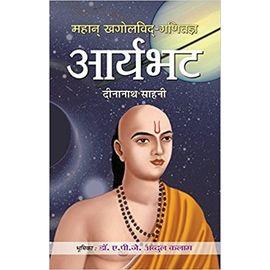 Mahan Khagolvid- Ganitagya Aryabhat By Dinanath Sahani