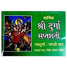 Sachitra Shri Durga Saptshati Navdurga: Chandi Path By Pt. Jwala Prasad Chaturvedi