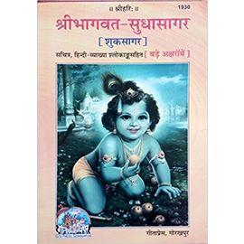 Gita Press- Shri Bhagwat Sudha Sagar (Shuksagar)