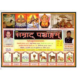 Jyotish Samrat Panchang 2018 By Dr Ravi Sharma With 50 Year Calendar Keychain