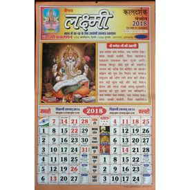 Vaibhav Laxmi Kaldarshak Panchang- 2018 Laxmi Calendar