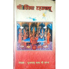 Shri Vidhya Rahasyam By Baba Shri Kant