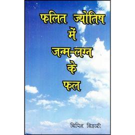 Phalit Jyotish Mein Janm- Lagan Ke Phal By Bipin Bihari
