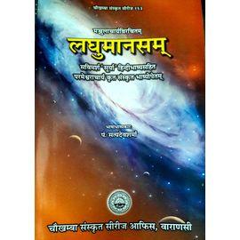 Laghumansam By Pt. Satyadev Sharma