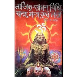 Tantrik Sadhna Vidhi, yantra, Mantra, Evam Tantra Siddhi Ke Prayog By Rajesh Dixit