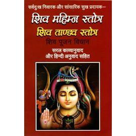 Shiv Mahima Strotra / Shiv Tandav Strotra / Shiv Poojan Vidhan With Original Rudraksha Jaap Mala
